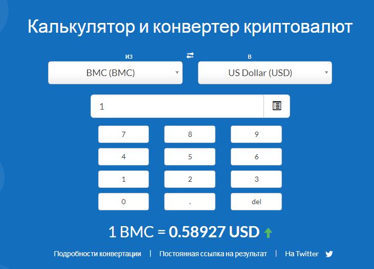 BMC-курс-валюты