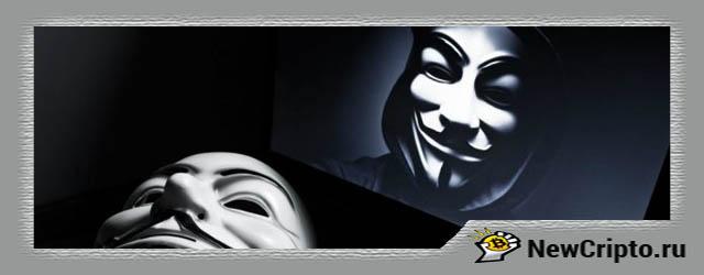 анонимность-криптовалют