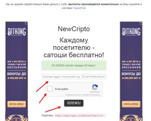 bitkoin-kran-nomer-odin