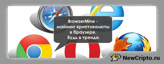 Майнинг в браузере (Browser майнинг)