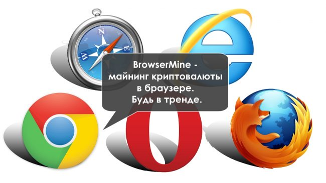 browsers-mining