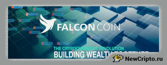 Falcocoin регистрация в ICO