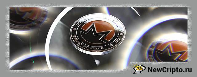 Майнинг монет Monero Xmr