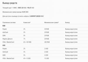 внутреняя-валюта-browserminer