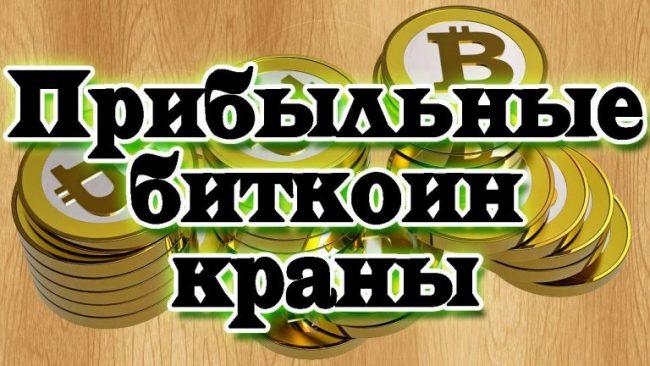 Kak-zarabatyvat-na-bitkoin-kranah