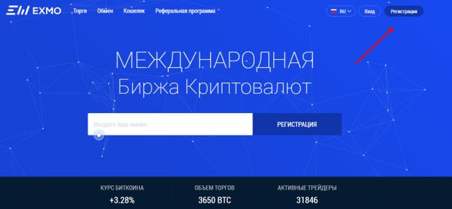 официальный-сайт-биржа-обмена-криптовалют-exmo