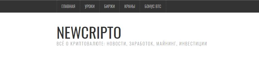 блог о криптовалютах и заработке на ней
