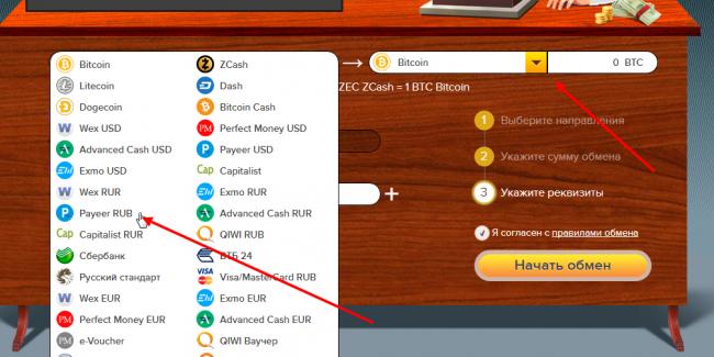 как купить биткоин через обменник