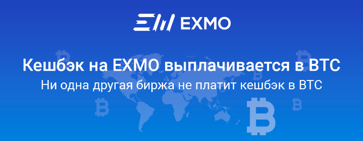 Cashback на EXMO: как получить