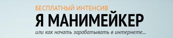 """Бесплатный интенсив """"Я манимейкер"""""""