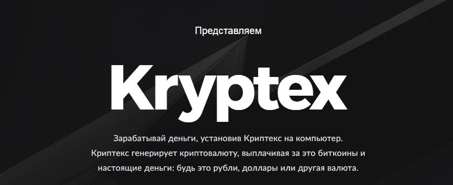 Kryptex программа, настройка, доходность