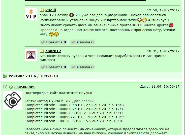 kryptex отзывы 2