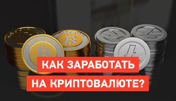 Как заработать на криптовалюте 12 способов