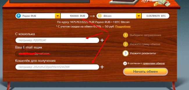 обмен биткоинов через обменный сервис