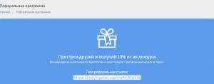 реферальная программа kryptex