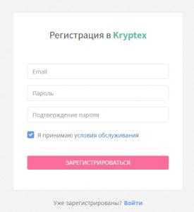 Как зарегистрироваться на kryptex.org