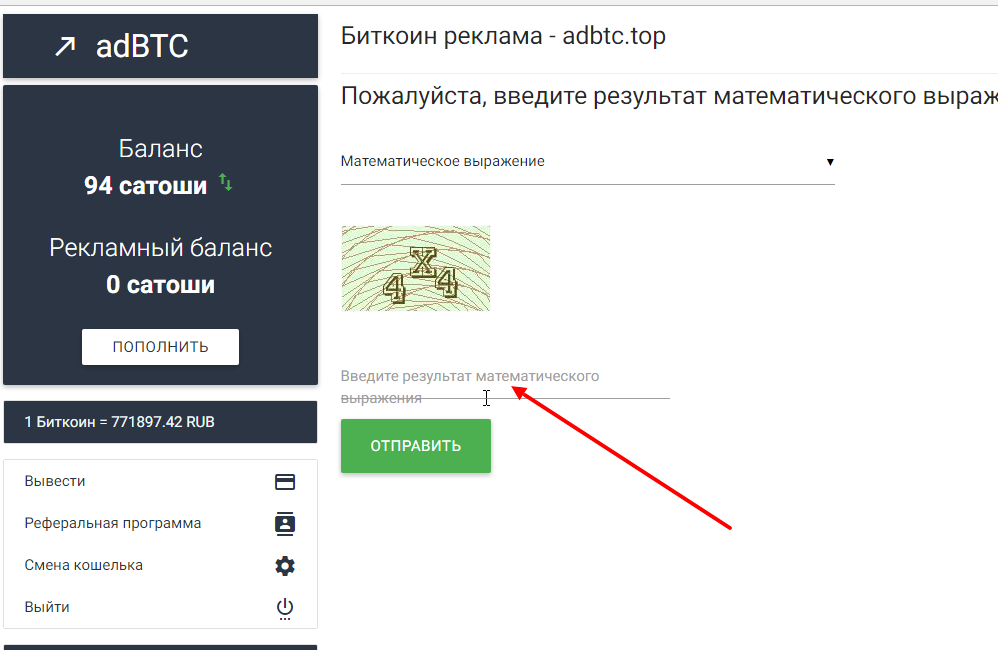 интерфейс кабинета adbtc