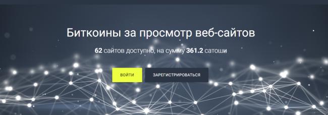 как зарегистрироваться на сайте adbtc