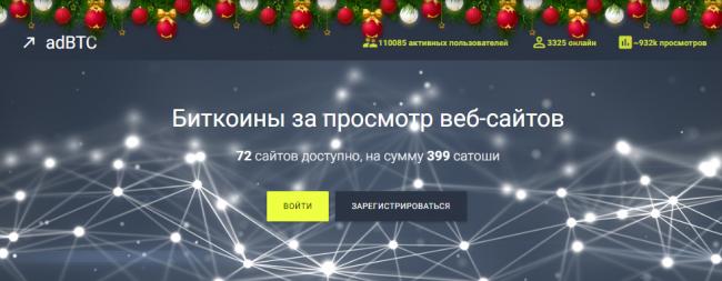 AdBtc.top: как зарегистрироваться, как заработать, как вывести деньги