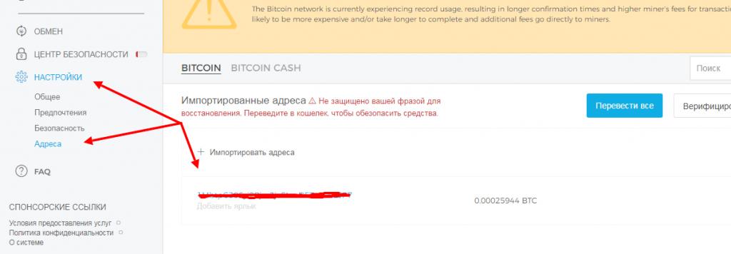 биткоин адрес для блокчейн