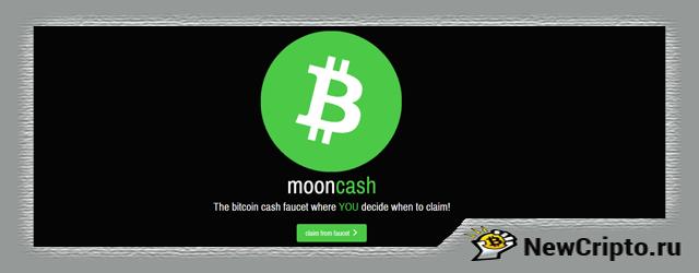 Moon Bitcoin Cash: кран платящий моментально на CoinPot