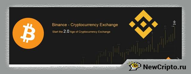 биржа Binance верификация