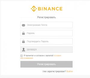 регистрация на бирже криптовалют binance