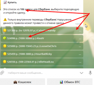 как купить биткоин за рубли в телеграм