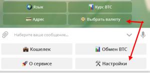 как обменять BTC на другую валюту в BTC Banker