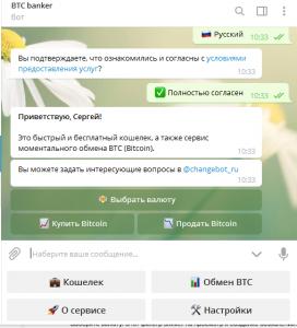 бот для обмена биткоинов в телеграме