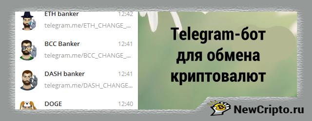 BTC Banker: как легко обменять (купить, продать) биткоин через телеграм