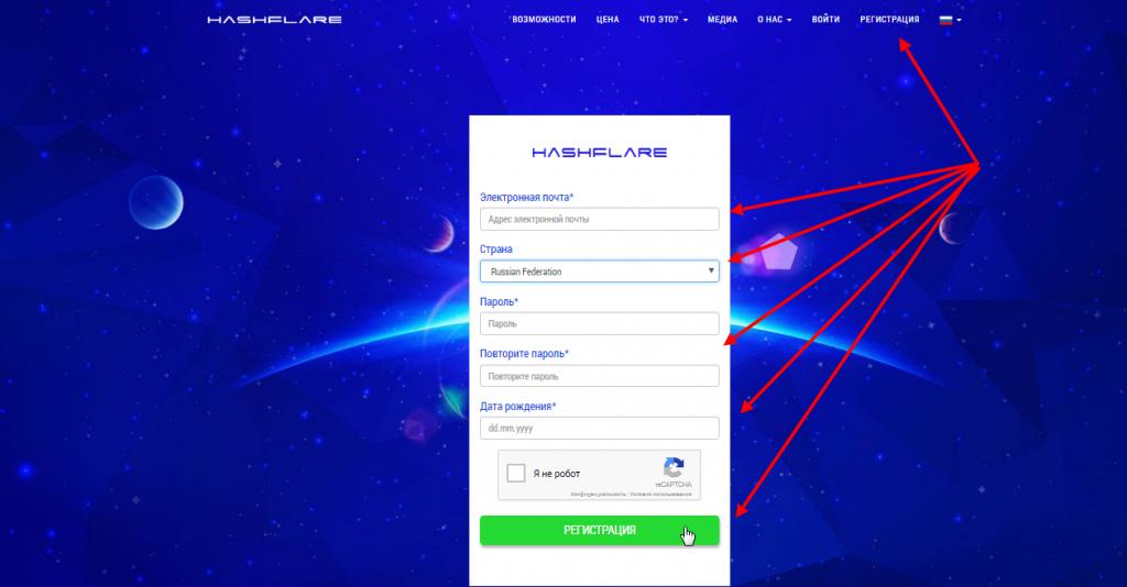 Регистрация и настройка HashFlare
