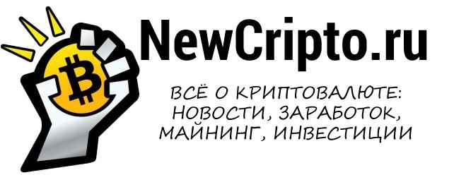 NewCripto