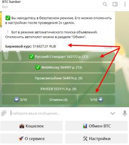 обмен биткоин через телеграм