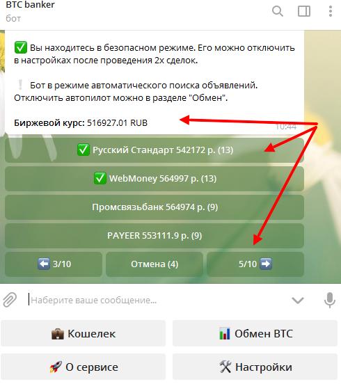 Анонимный обмен WebMoney на Payeer, QIWI, Яндекс Деньги