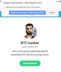 бот телеграм для обмена биткоин