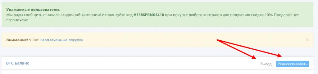 как вывести средства с HashFlare