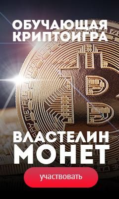 """Обучающая игра """"Властелин Монет"""""""