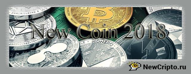 новые монеты для обмена на бирже exmo