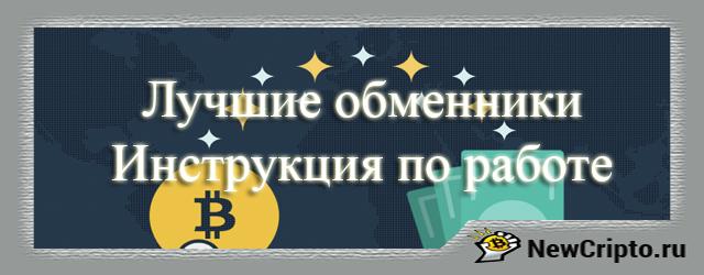 лучшие-биткоин-обменники