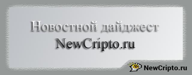 новости криптовалют 2018
