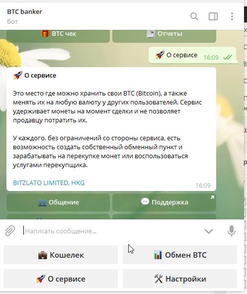 обмен-биткоина-в-бтсбанкере