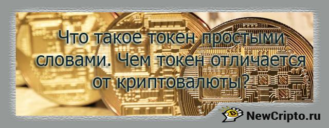 чем отличается токен от криптовалюты. Простыми словами