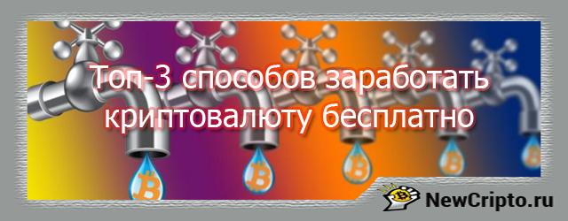 Топ-3 способов заработать криптовалюту бесплатно