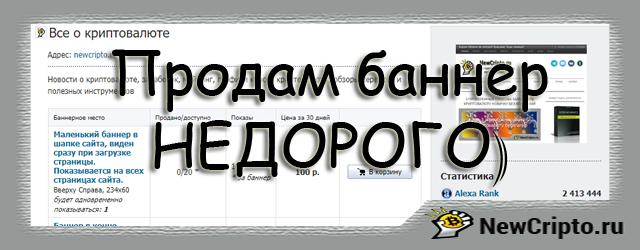 купить-рекламу-на-сайте-newcripto.ru