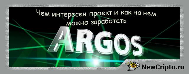 argos - как заработать 100 эфириума