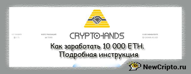cryptohands как заработать 10 000 эфириума на смарт контрактах