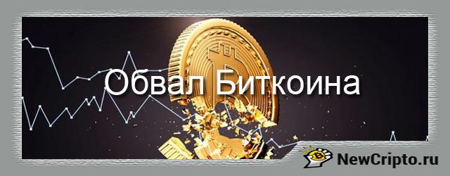 Обвал биткоина: стоит лиизбавляться откриптовалюты в кризис