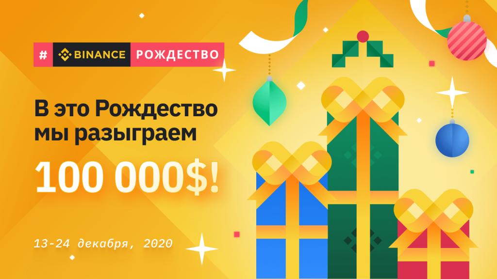 Новогодний конкурс от Binance