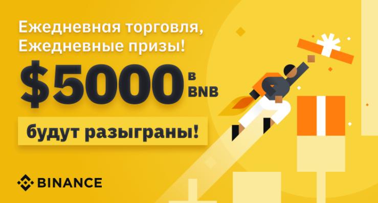 ежедневный-конкурс-выиграй-5000-долларов-на-бинанс